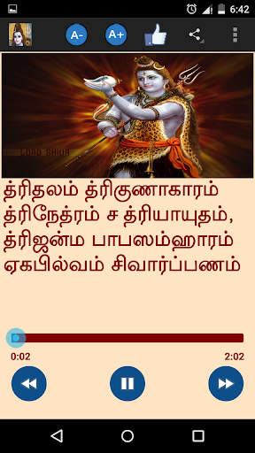 Sri Bilvastakam Karaoke For PC Windows (7, 8, 10, 10X) & Mac Computer Image Number- 7