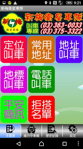 u65b0u6885 u53ebu8a08u7a0bu8eca APP 210 screenshots 3