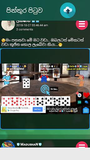 Omi online - Sri Lankan card game 10.4 screenshots 7