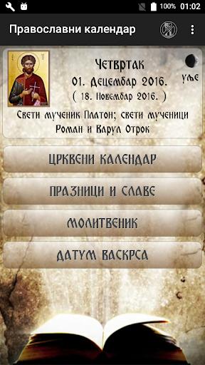 Pravoslavni kalendar 2.3 Screenshots 1