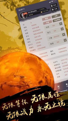 梦幻修仙挂机-全民放置类仙侠挂机游戏 5.6.0601 screenshots 1
