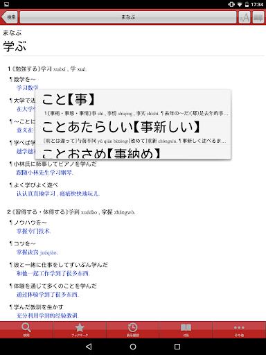 小学館 日中辞典 ビッグローブ辞書 For PC Windows (7, 8, 10, 10X) & Mac Computer Image Number- 11