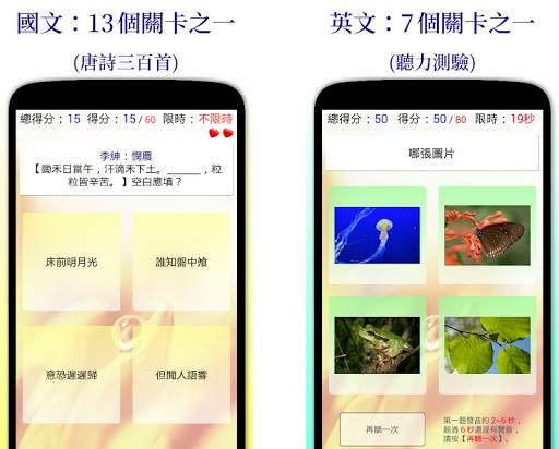知識達人 1.9.8.2 screenshots 2