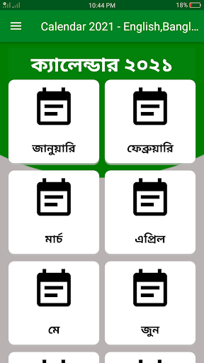 Calendar 2021 - English,Bangla,Arabic apktram screenshots 1