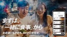Dine(ダイン):婚活・恋活マッチングアプリのおすすめ画像3