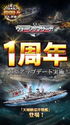 【戦艦】Warship Saga ウォーシップサーガのおすすめ画像1