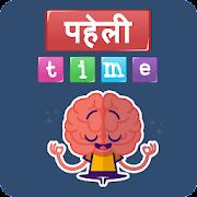 Paheli Time : Hindi Paheliyan and Paheli Games