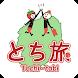 栃木県公式観光アプリ「とち旅」