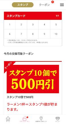 丸源応援団 丸源ラーメン公式アプリのおすすめ画像2