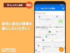 駅すぱあと 無料の乗換案内 - 時刻表・運行情報・バス経路検索のおすすめ画像4