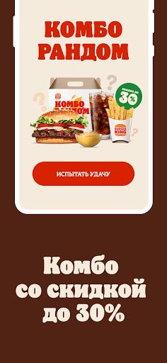 Burger King u0411u0435u043bu0430u0440u0443u0441u044c 1.7.9 Screenshots 2