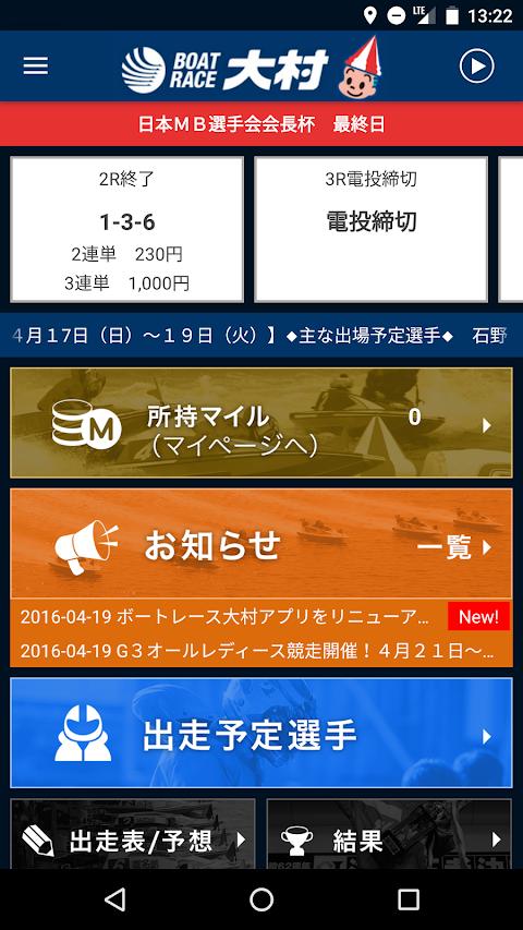ボートレース大村 公式アプリのおすすめ画像1