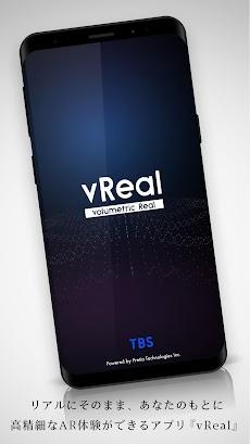 vRealのおすすめ画像1