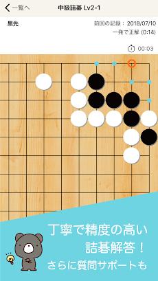 囲碁くま詰碁 〜入門者から高段者まで遊べる無料詰碁アプリのおすすめ画像3