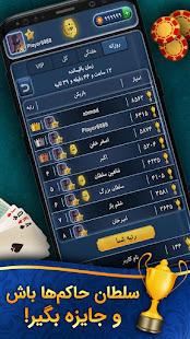 Shelem شلم آنلاین: بازی رایگان پاسور