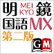 明鏡国語辞典MX第二版 (大修館書店)(国語辞書)