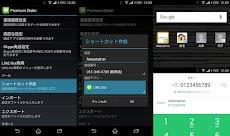 通話アプリ選択 - Premium Dialerのおすすめ画像3