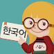 Catch It 韓国語 : ゲームで習う韓国語会話、 ハングル