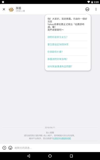 Yahoou5947u6469u62cdu8ce3 - u520au767bu514du8cbb u5b89u5fc3u8cfcu7269 apktram screenshots 10