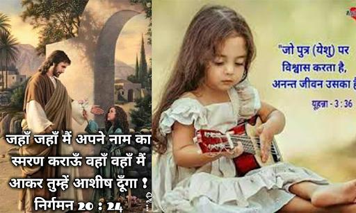 Jesus Hindi Quotes 1.1 screenshots 2