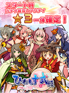 Install, Download & Use ひねもす式姫  Apps on on PC (Windows & Mac) 1