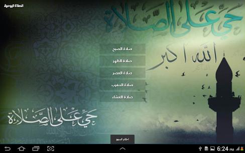 Holy Quran, Adhan, Qibla Finder – Haqibat Almumin 4