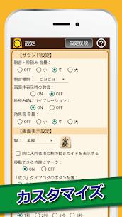 ぴよ将棋 – 40レベルで初心者から高段者まで楽しめる・無料の高機能将棋アプリ 7