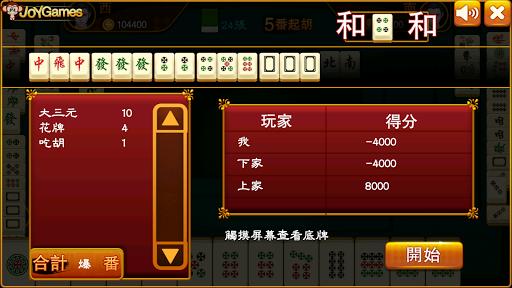 Malaysia Mahjong 2.4 screenshots 2