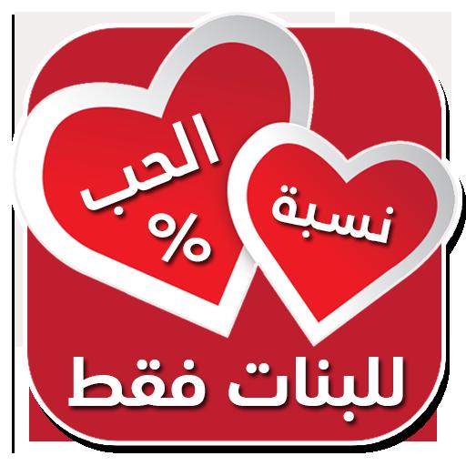 اختبار مقياس نسبة الحب للبنات اعرفي بتحبيه اد ايه التطبيقات على Google Play