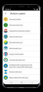 Unio 2.1.20 screenshots 1