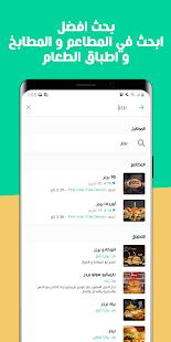Yummy: Order Food Online from Palestine 5.0.4 APK screenshots 4