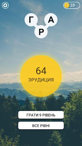 WOW: Гра на Українському 1.0.4 screenshots 1