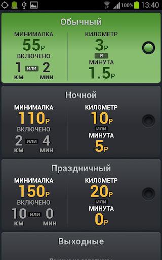 EST: Driveru2122 2.5.5.4 Screenshots 8