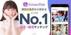 ロマンス電車 - 恋活・婚活アプリにて出会いを探すのおすすめ画像1