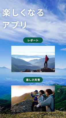 好日山荘公式アプリ -登山アウトドア用品の総合専門店-のおすすめ画像2