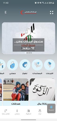 EmiratesRC  screenshots 1