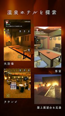 脱出温泉3 温泉ホテルからの脱出ゲームのおすすめ画像2