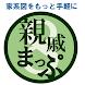 家系図アプリ 親戚まっぷ8 - Androidアプリ