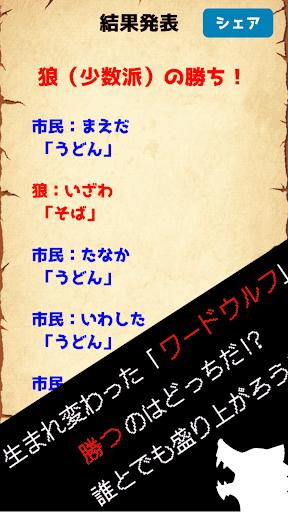 u30efu30fcu30c9u30a6u30ebu30d5u6c7au5b9au7248u300cu65b0u30fbu4ebau72fcu30b2u30fcu30e0u300du7121u6599u30a2u30d7u30ea  screenshots 5