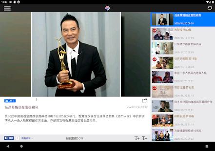 i-CABLE u6d41u52d5u7248 for Tablet screenshots 3