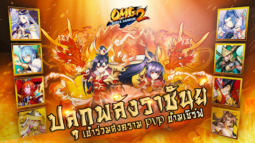 OMG 2 - Super Samkok 1.0.18 screenshots 13