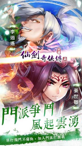 仙劍奇俠傳5-手遊版 3.2.40 screenshots 3