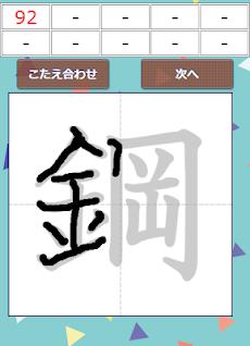 なぞり書き6年生漢字のおすすめ画像2