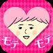 モテる女子の心得〜【付録】オトコのホンネ〜 - Androidアプリ