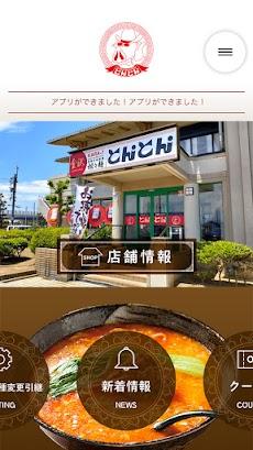金沢担々麺/ラーメンとんとんのおすすめ画像2