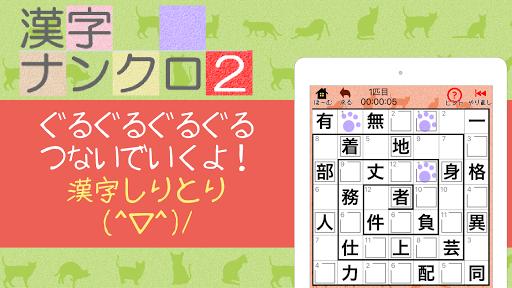 u6f22u5b57u30cau30f3u30afu30eduff12uff5eu7121u6599u306eu6f22u5b57u30afu30edu30b9u30efu30fcu30c9u30d1u30bau30ebuff01u8133u30c8u30ecu3067u304du308bu6f22u5b57u30b2u30fcu30e0 screenshots 13