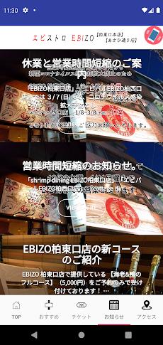 EBIZOのおすすめ画像3