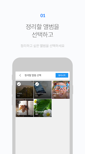 FOTO Gallery 4.00.25 Screenshots 1