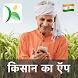 Agriculture Kisan App, Kheti, Pashu Mela: Krishify