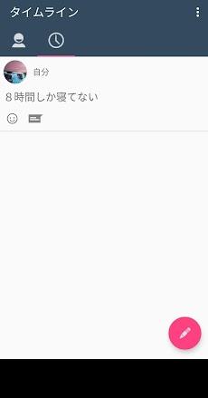 トーク画面作成アプリ[Lie]のおすすめ画像3
